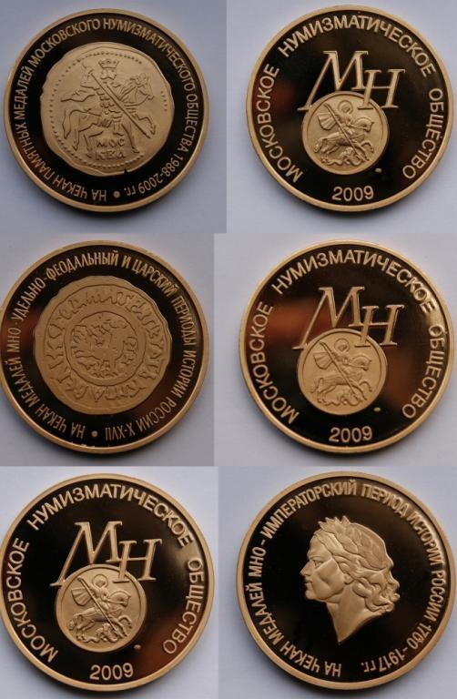 КОМПЛЕКТ ИЗ 3-х ЖЕТОНОВ МНО НА ЧЕКАНКУ МЕДАЛЕЙ ММД, 2009 г., ТОМПАК