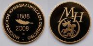 ЖЕТОН 120 лет МОСКОВСКОМУ НУМИЗМАТИЧЕСКОМУ ОБЩЕСТВУ 1888-2008, ММД, 2008 г.