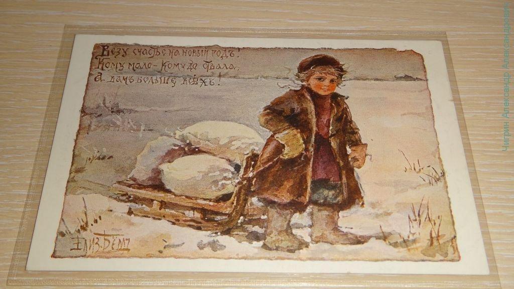 Раскрасить, старые открытки до 1920
