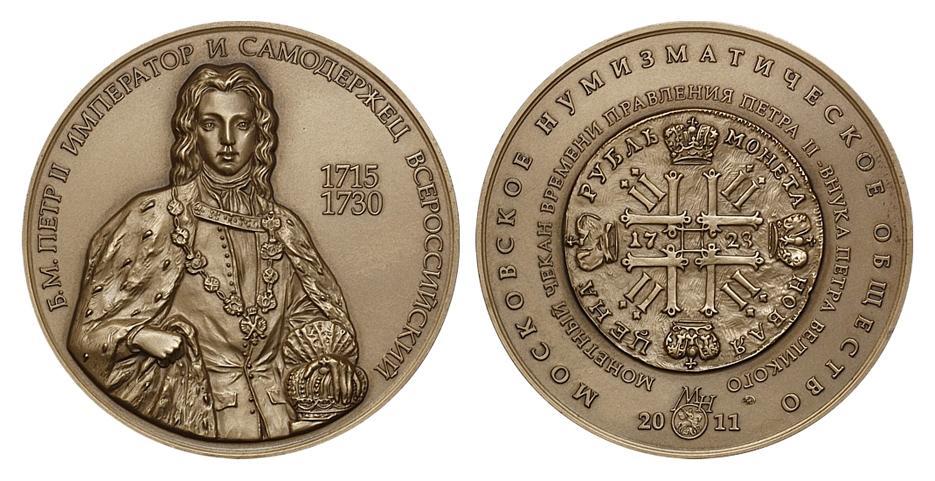 МЕДАЛЬ ИМПЕРАТОР ПЕТР II И МОНЕТНЫЙ ЧЕКАН 1727-1730 ММД, 2011 г., ТОМПАК