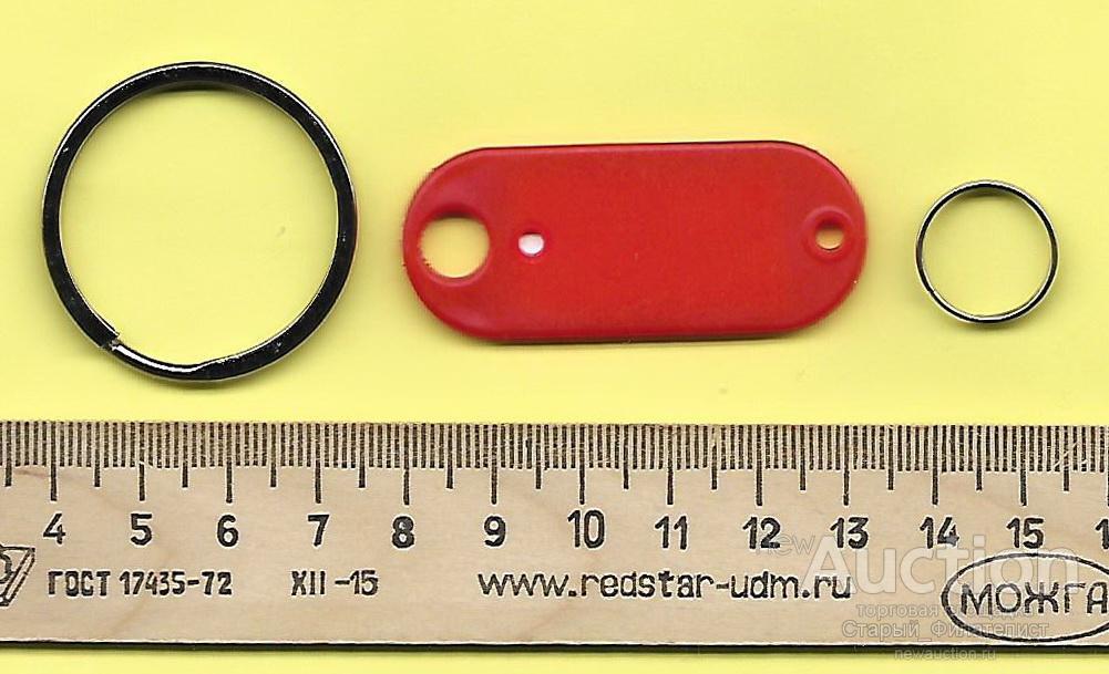 Бирка для ключей с двумя кольцами (красная).