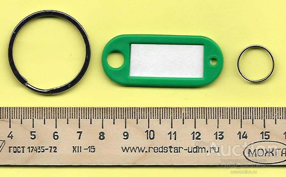 Бирка для ключей с двумя кольцами (зеленая).