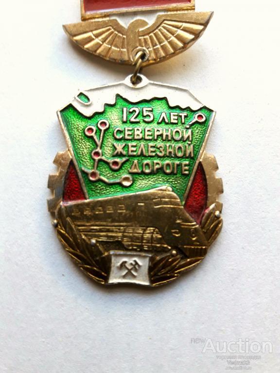 125 лет Северной железной дороге