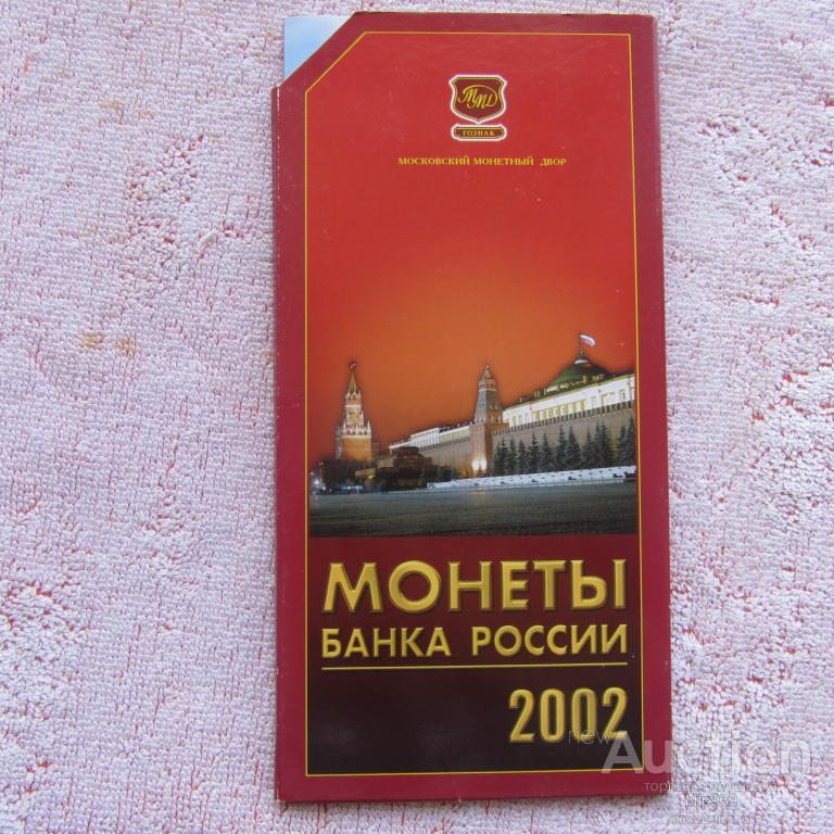 Набор монет Банка России 2002 ММД. Официальный. Редкий.