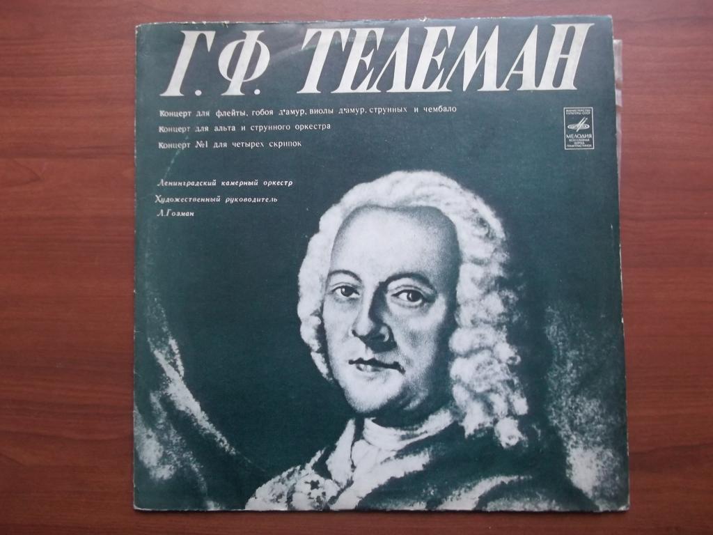 Г.Ф.Телеман