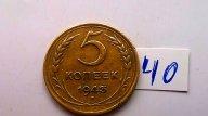 5 копеек 1943 г