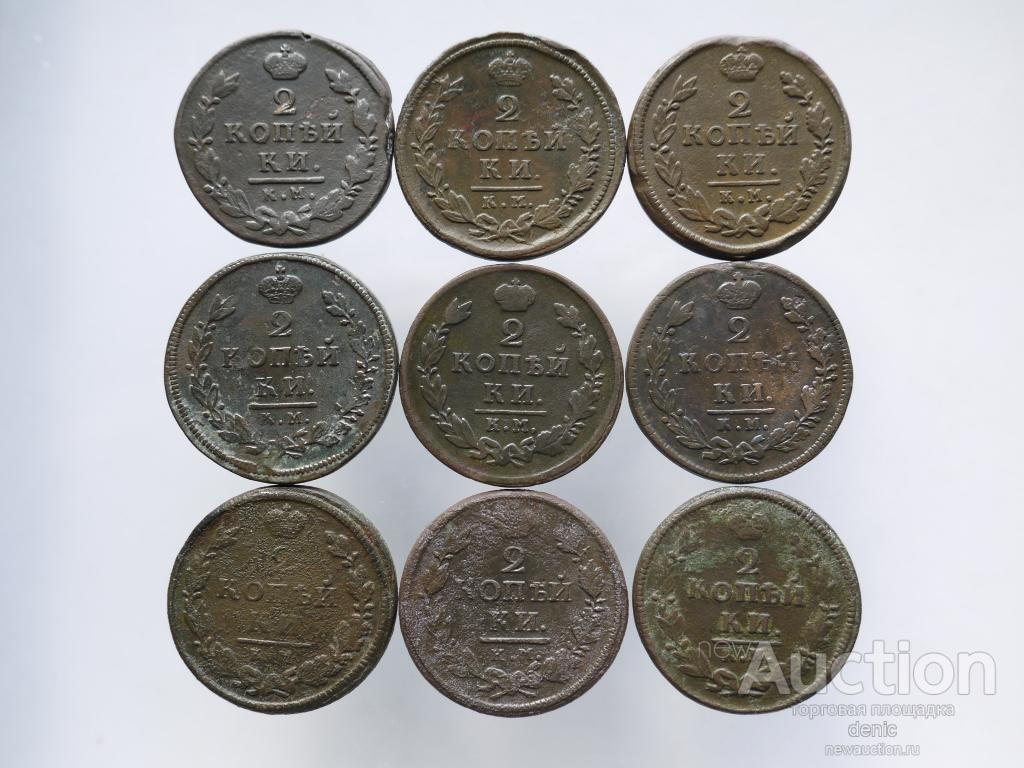 2 копейки КМ 1812 г. 1816 г. 1817 г. 1818 г. 1819 г. 1825 г. Девять монет одним лотом   (Б24)