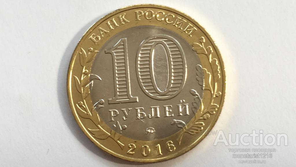 10 рублей  РЖЕВ  биметалл  ммд  2016 год  АНЦ