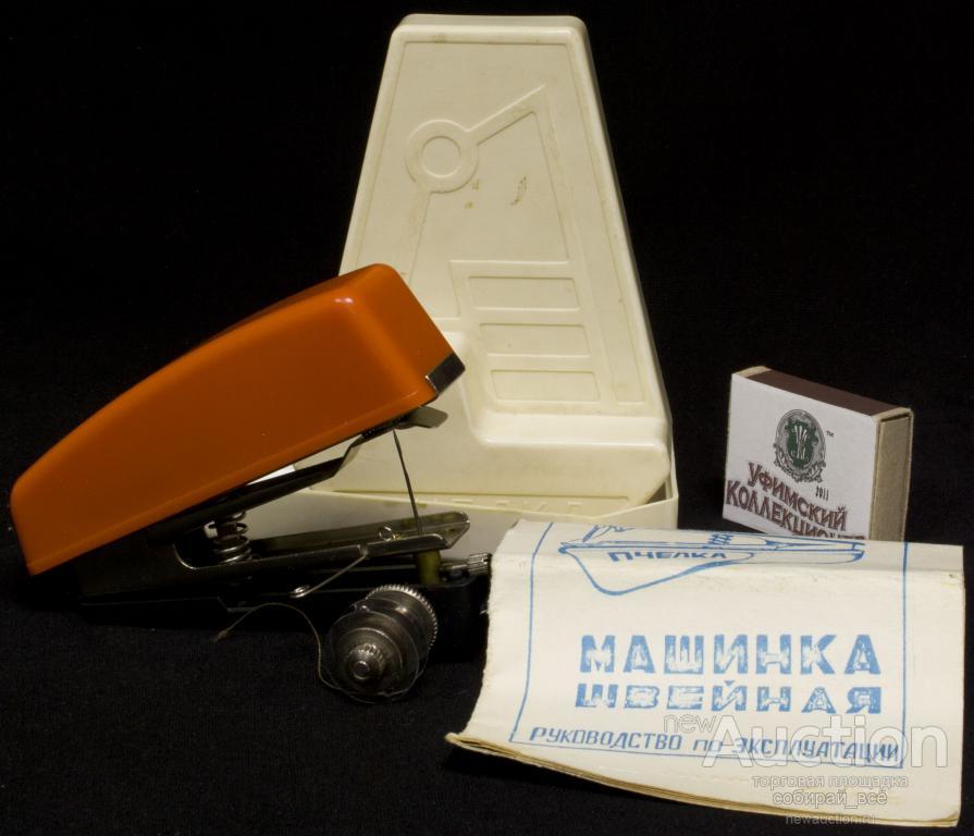 Машинка швейная карманная Пчелка, г.Саратов.,