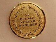 Школьная медаль Золото Россия образца 2007 года
