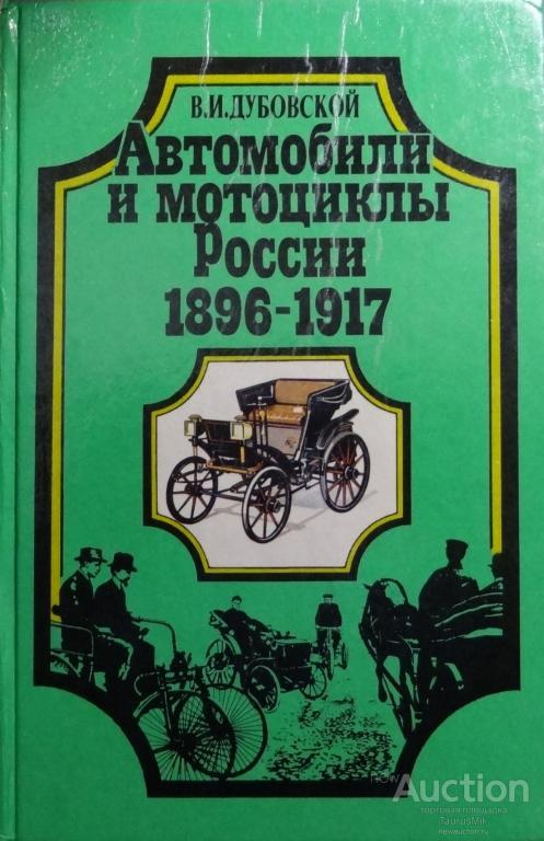 Книга Автомобили и мотоциклы России 1896-1917