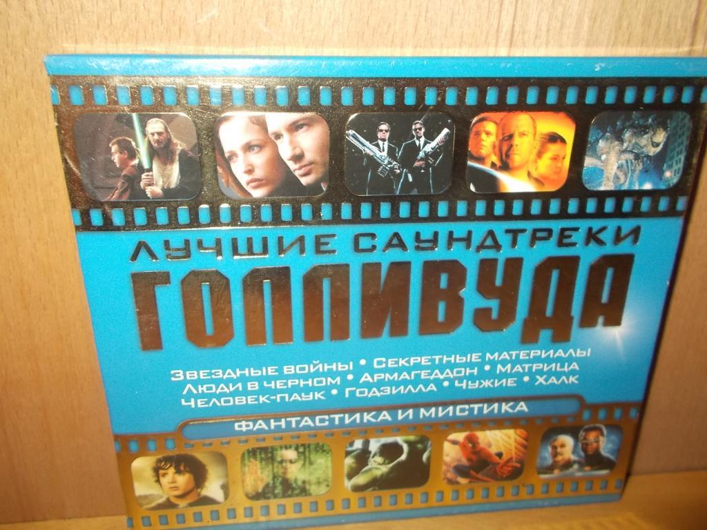 Лучшие саундтреки Голливуда - Фантастика и мистика