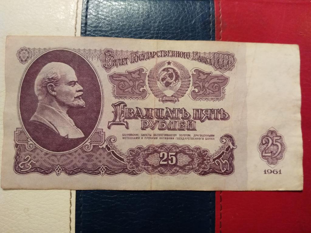 СССР 25 рублей 1961 год из оборота !