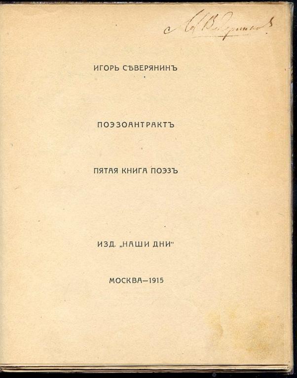 СЕВЕРЯНИН Игорь. ПОЭЗОАНТКРАКТ. Пятая книга поэз. (1915 год)