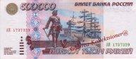 Банкнота 500 000 рублей 1995 год (КОПИЯ)