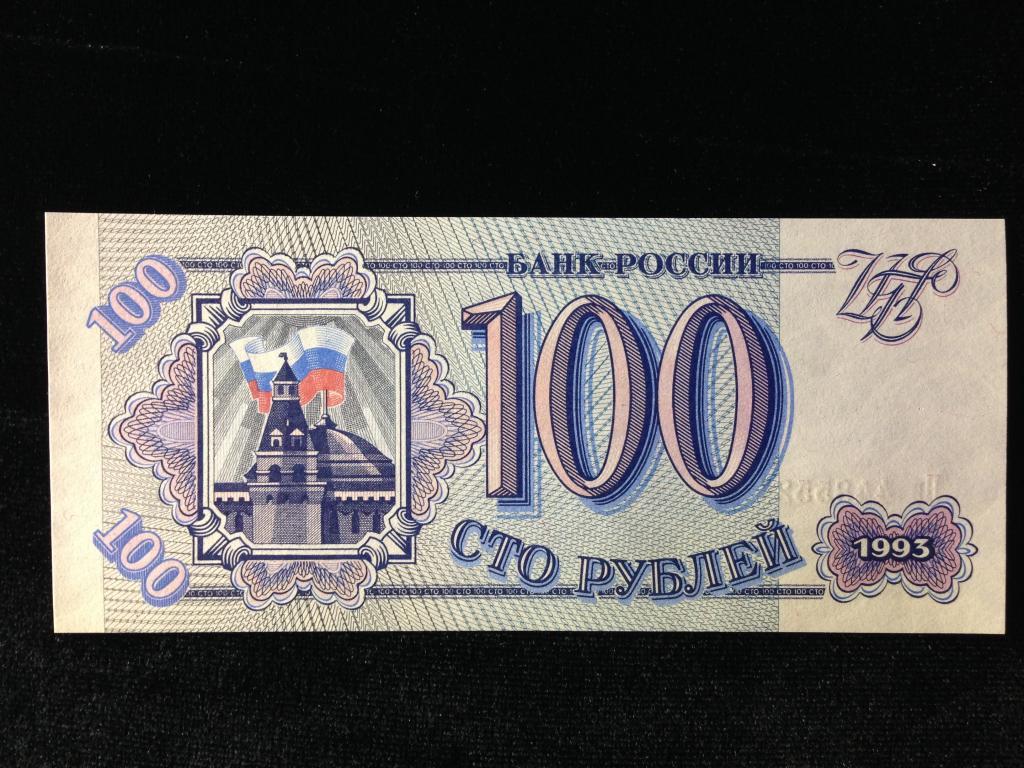 Банкнота Россия 100 рублей 1993 года Пресс
