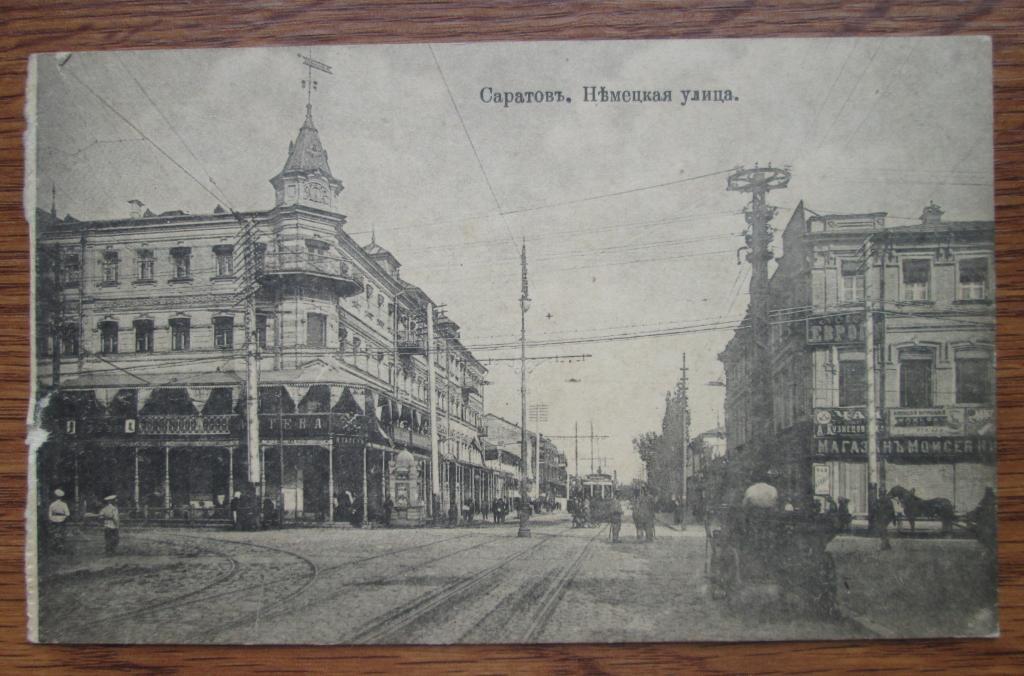 Открытки, саратов открытка дзержинского