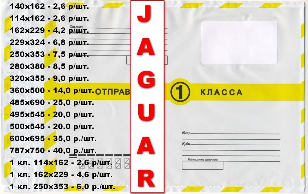 140 х 162 по 2,6 р. Почтовый пластиковый пакет конверт пластик.