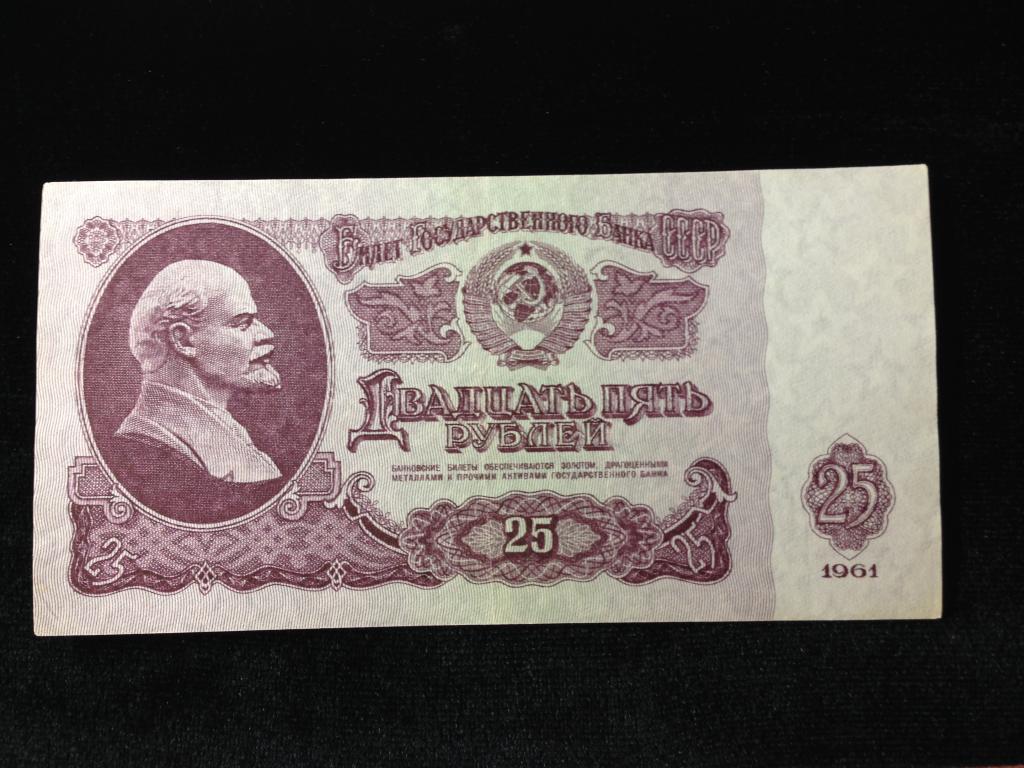 Банкнота, России,  25 рублей, 1961 года,  аUNC