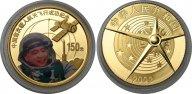 Китай 150 юаней 2003 Космонавт, PROOF, золото (999) - 10,4 гр