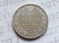 1 рубль 1854 года, буквы СПБ-HI,  венок 8 звеньев