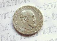 1 рубль 1891 года, буквы (АГ), голова малая