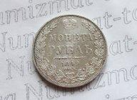 1 рубль 1849 года, буквы СПБ-ПА, Св. Георгий без плаща