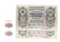 500 рублей 1912 год!!! Две БОНЫ!!! НОМЕРА ПОДРЯД!!! UNC!!!ШИПОВ-ЧИХИРЖИН!!!