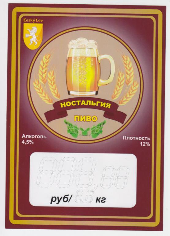 ценник на пиво брандер бир фото породы свиней