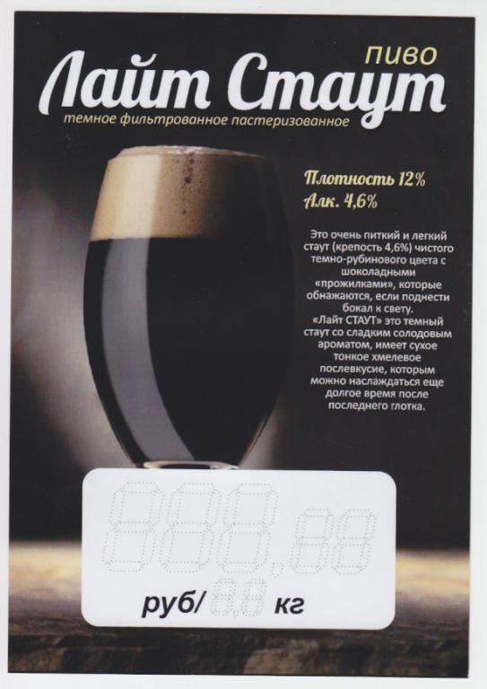 предлагаем только ценник на пиво брандер бир фото фотореле очень сложна