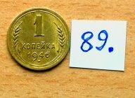 1 копейка 1946 г