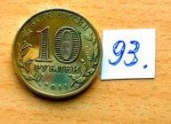10 рубль 2011 г магнитная .