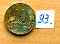 10 рубль 2011 г магнитная покрытая латунью.