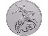 3 рубля 2017 СПМД, Победоносец. 10 монет.