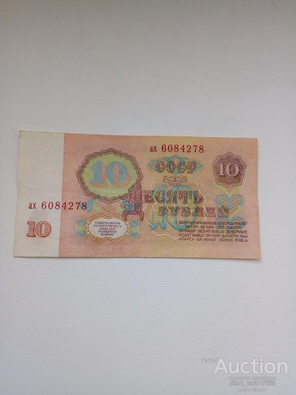 10 рублей 1961 года ! серия ах !!!