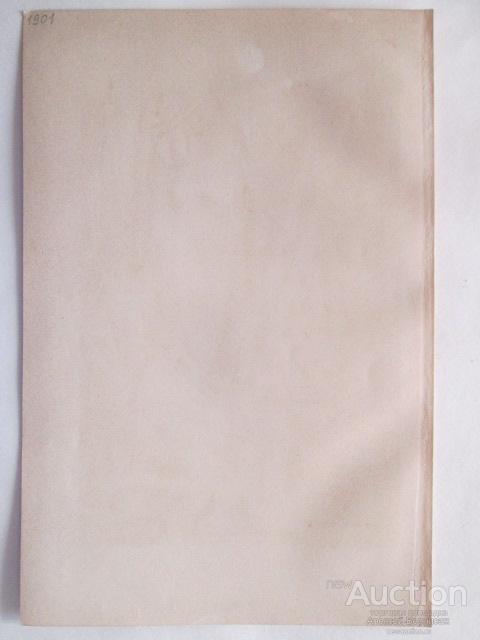 Ратцель Народоведение Утварь и украшения гиперборийцев хромолитография 1901 года