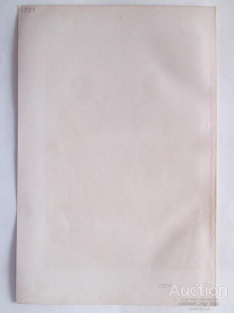 Ратцель Народоведение Семья бушменов  хромолитография 1901 года