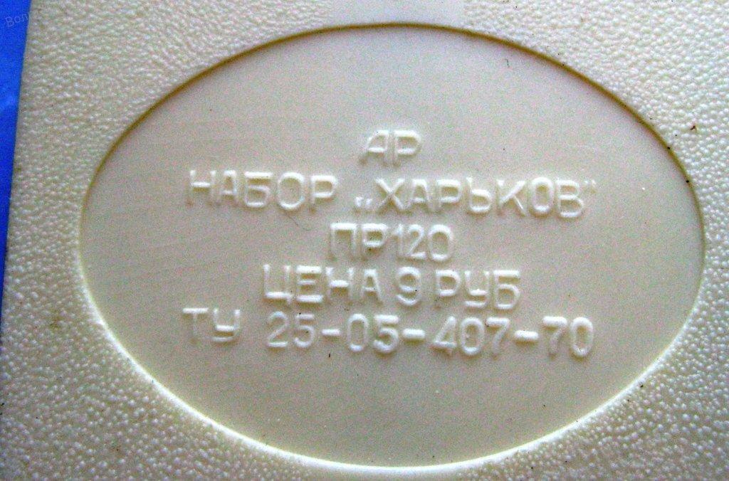 Футляр от набора чернильных авторучек Харьков СССР
