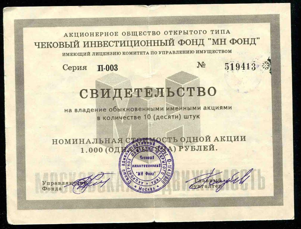 акционерное общество московская недвижимость