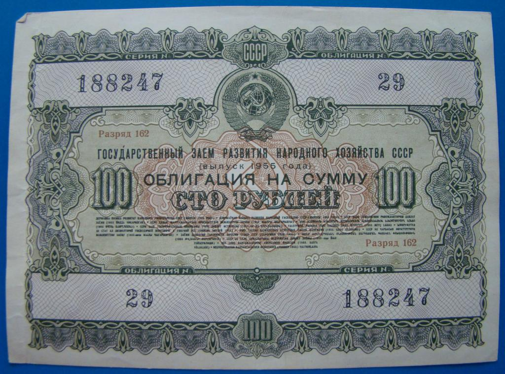 Облигация на сумму 100 рублей 1955 года. (188247  №29)   #Б346