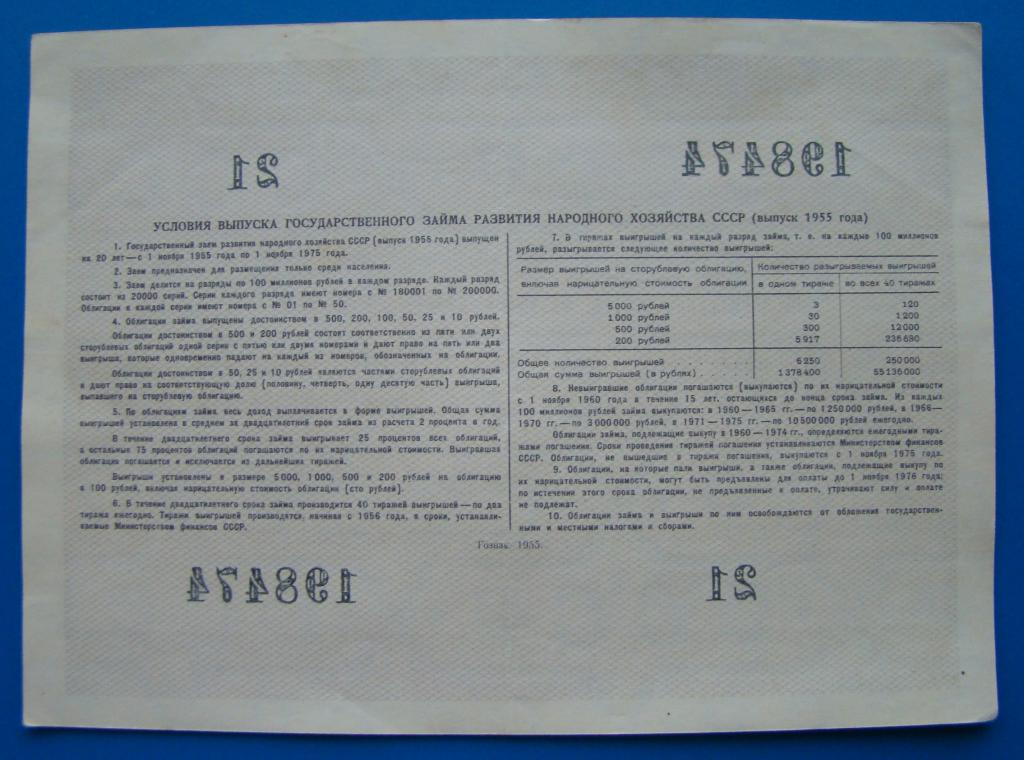 Облигация на сумму 100 рублей 1955 года. (198474  №21)   #Б316