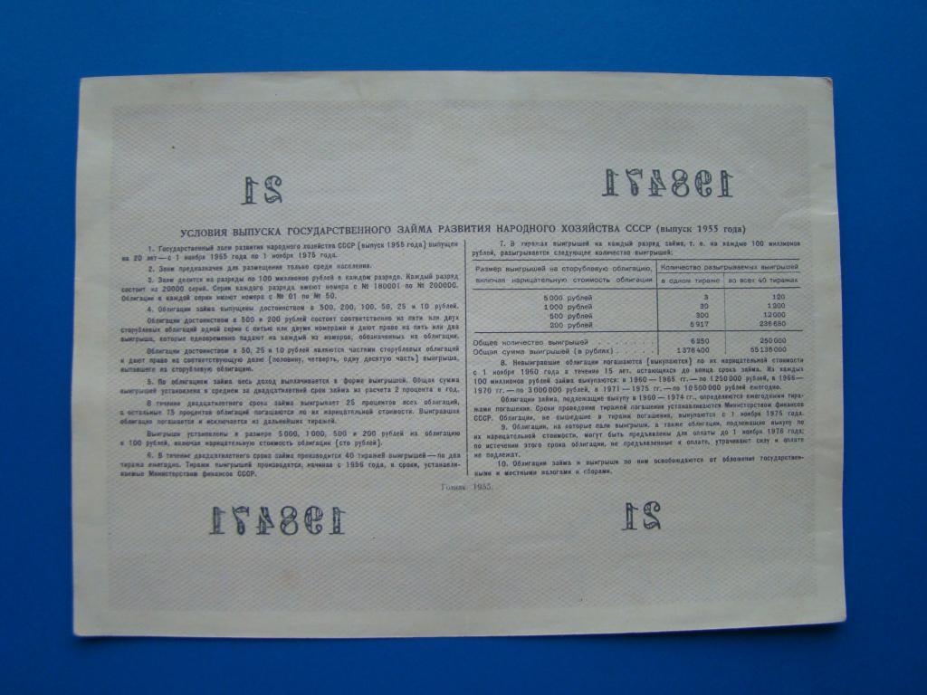 Облигация на сумму 100 рублей 1955 года. (198471  №21)   #Б350