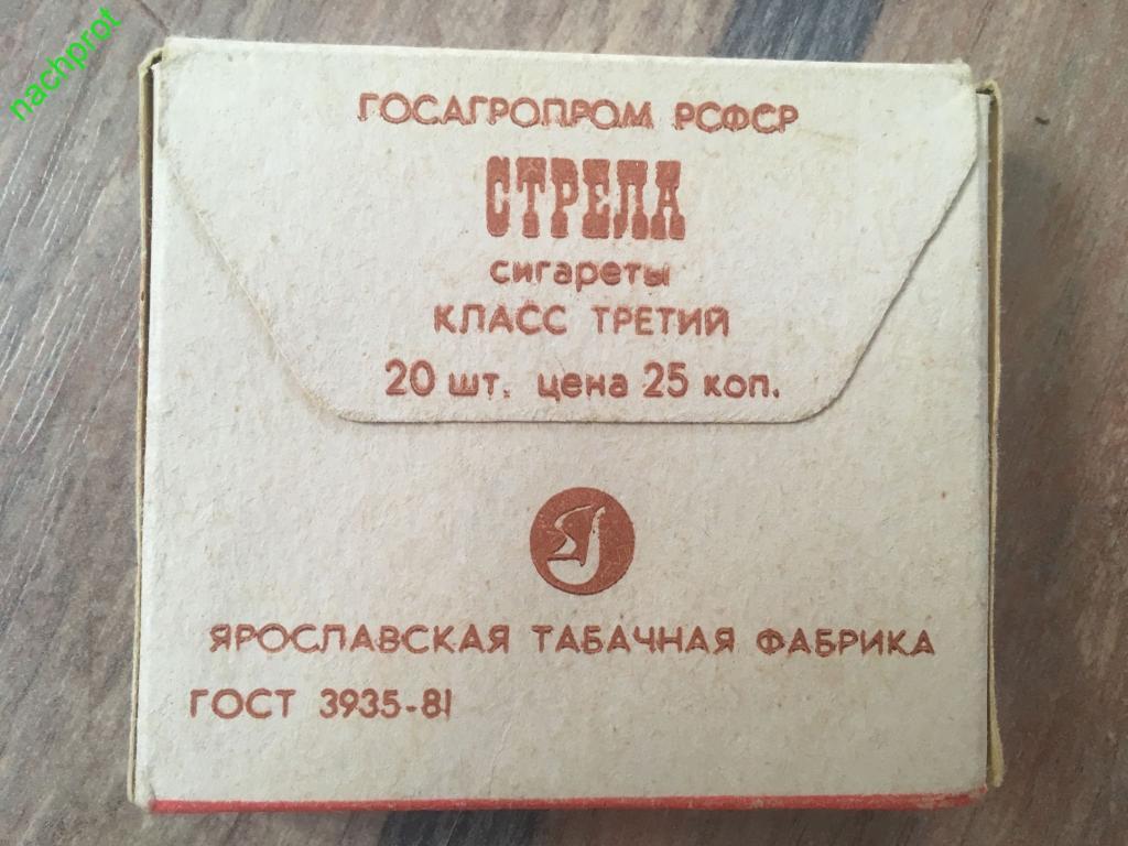 Сигареты Стрела (ярославская табачная фабрика)