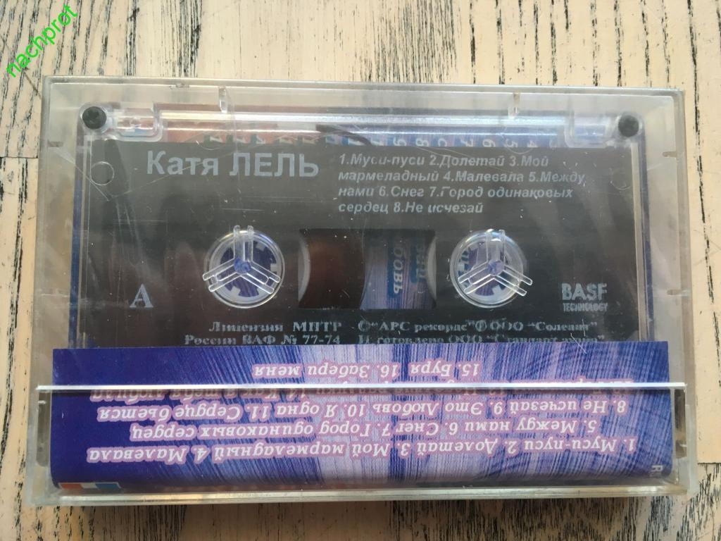 Катя Лель Муси-Пуси