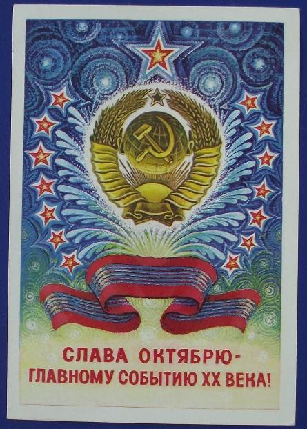 Слава Октябрю главному событию ХХ века Горлищев 1979 чистая
