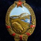 """Знак """"ПОЧЕТНЫЙ ДОРОЖНИК"""" Бронза, эмаль. СССР, 1920-1930-е гг."""