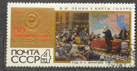 СССР 1970 СК 3857 ГОЭЛРО Ленин НАДПЕЧАТКА  РАЗБИТА ДАТА И ТЕКСТ