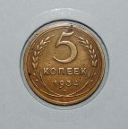 5 копеек 1934 года! ХОРОШАЯ в коллекцию! За Вашу цену