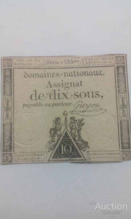 Франция ассигнация 10 солей 1792 год. Состояние!.
