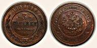 3 копейки 1908 год UNC (шикарная монета в коллекцию)